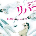 【リバース】動画1話を無料で再放送を見る方法!