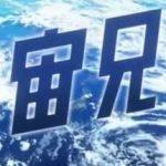 【宇宙兄弟】動画をアニチューブで視聴?安心安全に無料視聴する方法!