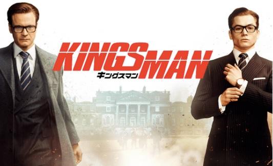 キングスマン動画をdailymotion以外でフル無料で視聴する!