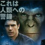 猿の惑星ジェネシス(創世記)動画を吹き替えで無料視聴する方法