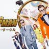 キングスマン2動画(ゴールデンサークル)を吹き替えで視聴するならココ!