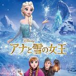 アナと雪の女王の動画をpandoraより安全に吹き替えで視聴する方法