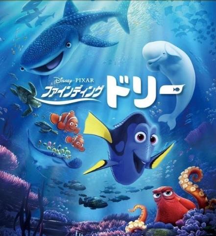 ファインディングドリー動画を日本語でフル視聴!アニチューブは・・・