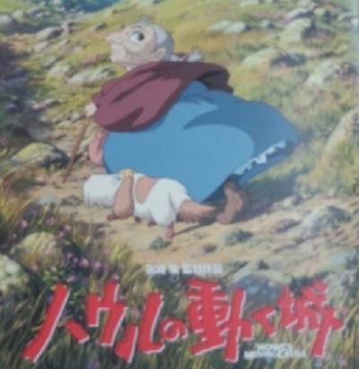 ハウルの動く城の動画を日本語フルで無料で観れるのか?