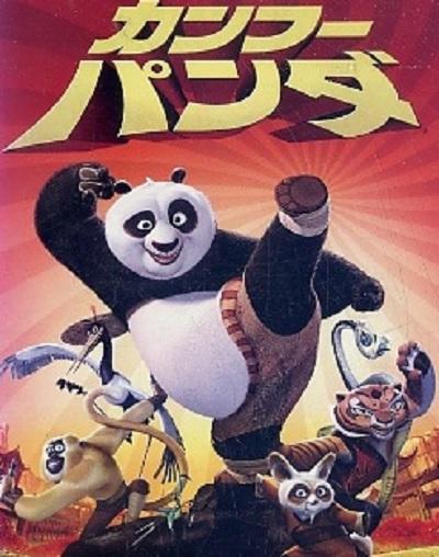 カンフーパンダ動画を日本語吹き替えでフル視聴するやり方!