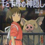 千と千尋の神隠しの動画を日本語&英語でフル視聴する方法!