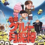 ミニオン映画を動画で月泥棒を日本語で視聴する方法は?