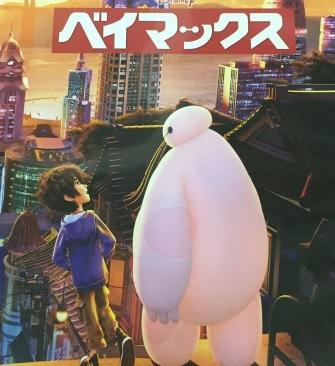 ベイマックス動画を日本語吹き替えで視聴方法!anitubeは危険!